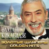 Мои года - моё богатство (Live) - Vakhtang Kikabidze