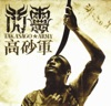 Buy 高砂軍 by Chthonic on iTunes (Metal)
