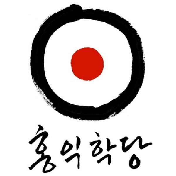 [홍익학당] 명상실습