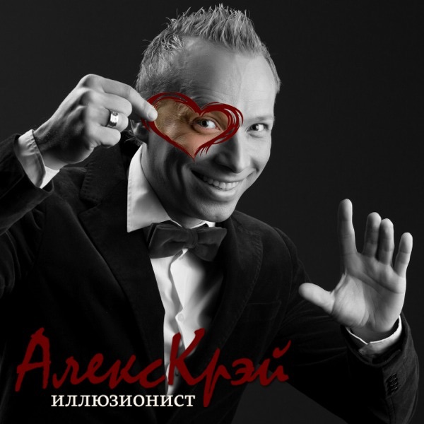 Alex Krey illusionist - Алекс Крэй иллюзионист