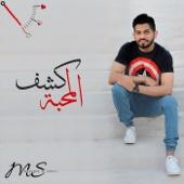 Kashf Al Mahabbah