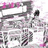 [Download] Confession (Cornelius Ver.) MP3