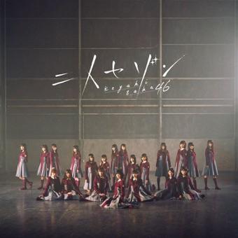 Futari Saison (Special Edition) – EP – Keyakizaka46
