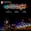 Police Bullet Original Motion Picture Soundtrack EP