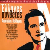 Greek Composers: Apostolos Kaldaras
