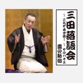 Mita Rakugo - Japanese Sit-Down Comedy Live, Vol. 83