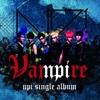 뱀파이어 - EP
