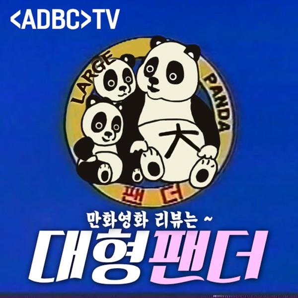 만화영화 리뷰는 대형팬더 : [ADBC TV]