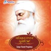 Satgur Nanak Pargateya