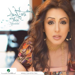 Angham - Radio King