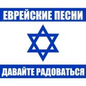 Еврейские песни - Давайте радоваться