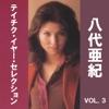 八代亜紀 テイチク・イヤー・セレクション VOL.3 ジャケット写真