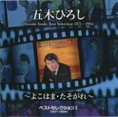 ベストセレクションⅠ(1971-1994)~よこはま・たそがれ~