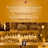Русская Православная церковная музыка