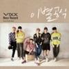 Boys' Record - EP