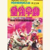 阿波羅樂神之音, Vol. 23: 台灣鄉土音樂(之一) - 望你早歸