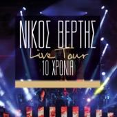 Nikos Vertis Live Tour - 10 Chronia - Nikos Vertis