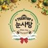 TEEN TOP 눈사탕 TEEN TOP Snow Kiss - Single