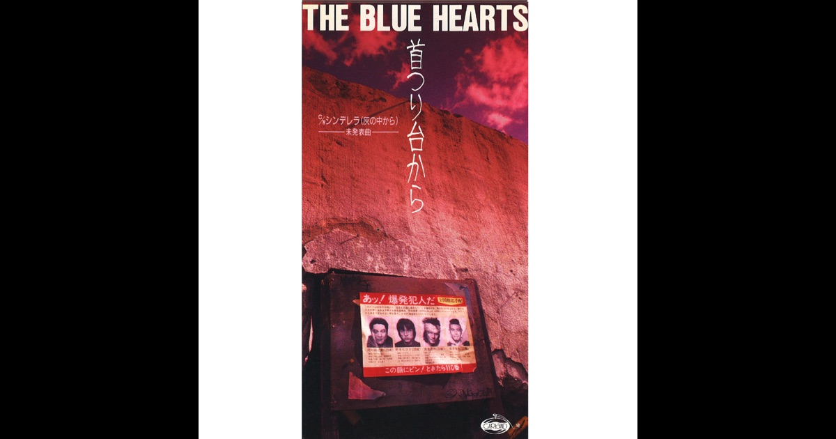 THE BLUE HEARTSの「首つり台か...