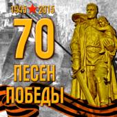 70 песен Победы