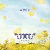 꽃밭에서 On the Flower Bed (feat.정훈희) - JJCC