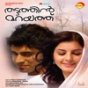 Thattathin Marayathu Original Motion Picture Soundtrack