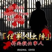 新必殺仕事人「仕事人出陣」ORIGINAL COVER/NIYARI計画ジャケット画像
