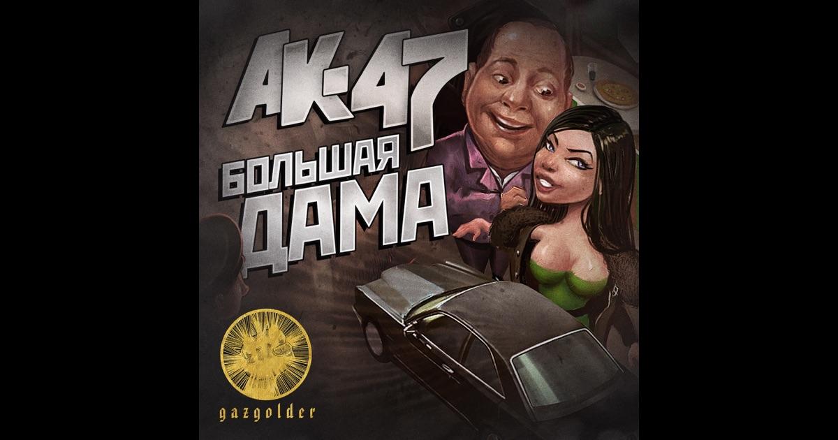 Скачать музыку ак47 2012 года