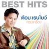 Best Hits - ต้อม เรนโบว์ ครบเครื่อง, Tom Rainbow