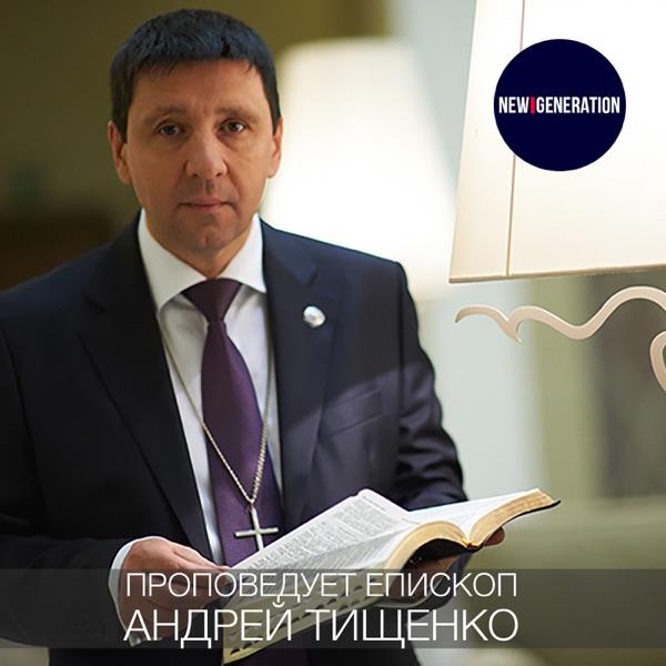 Проповедует епископ Андрей Тищенко