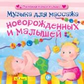 Музыка для массажа новорождённых и малышей