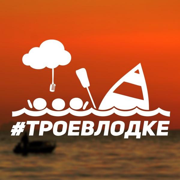 Трое в лодке | reDroid.ru