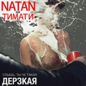 Дерзкая (feat. Тимати)
