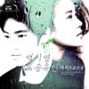 Baek Ji Young & Song Youbin