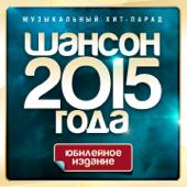 Шансон 2015 года (Музыкальный хит-парад)