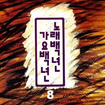 노래백년 가요백년, Vol. 8 – Various Artists