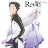 TVアニメ「Re:ゼロから始める異世界生活」オープニングテーマ「Redo」 - EP