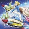TVアニメ「SHOW BY ROCK!!」トライクロニカ『今夜は星空ディスコティック☆』 - EP