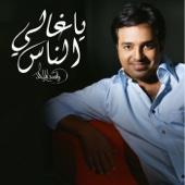 Ya Ghali Al Nas - Rashed Al Majid