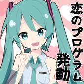 Are you scared today? (feat. Hatsune Miku)