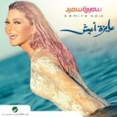 عايزة اعيش - Samira Said