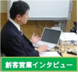 岩山幸洋さん創客営業インタビュー