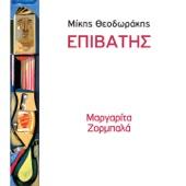 Epivatis