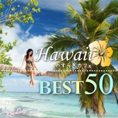 ハワイやすらぎカフェ DX ベスト50