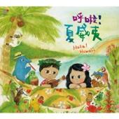 Aloha E Komo Mai (Theme Song of Disney's Animation