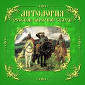 Антология русской народной сказки, Том 2