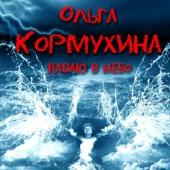 Ольга Кормухина - Путь обложка