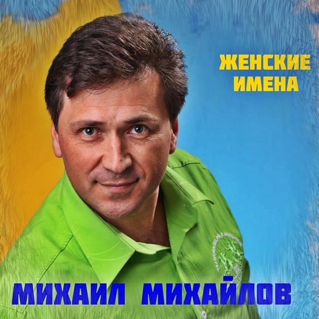 Михаил михайлов песни скачать