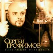 Московская песня - Сергей Трофимов