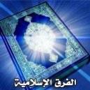 الفرق الإسلامية ونشأتها